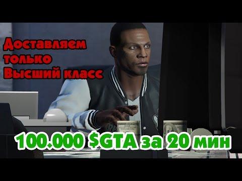GTA Online: Всегда высший класс (100 000 $GTA за 20 мин)