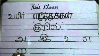 Kids classes viyoutube how to write tamil letters expocarfo Image collections
