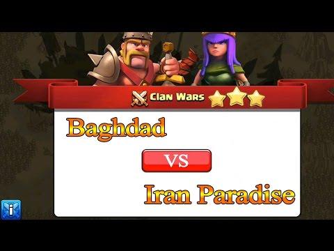 Clash Of Clans War Attacks [Baghdad VS Iran Paradise] - حرب كلان بغداد الحلقة 25