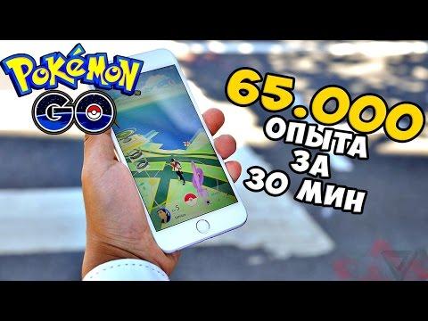 Pokemon Go / Покемон Го ► 65.000 ОПЫТА за 30 мин ◓ Самая быстрая прокачка ► #50