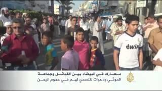 معارك في البيضاء بين القبائل وجماعة الحوثي