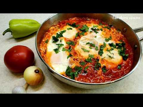 "Яичница с помидорами  ""Шакшука"" - завтрак по-еврейски"