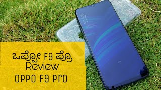 Oppo F9 Pro Review   Camera Test   Speaker Test   Overall Opinion