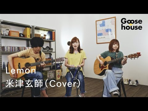 Lemon/米津玄師(Cover)