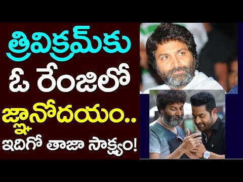 Aravinda Sametha Trailer Telugu Review, Jr NTR, Trivikram