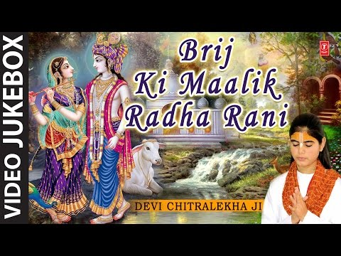 NON STOP RADHA KRISHNA Bhajans, BRIJ KI MAALIK RADHA RANI   BY DEVI CHITRALEKHA I VIDEO JUKE BOX