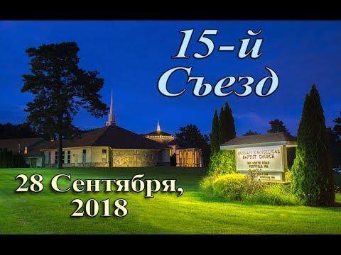 WREBC - 15-ый Духовно-назидательный Съезд, часть1