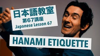 Advanced Japanese Lesson #67: Hanami Etiquette / 上級日本語:レッスン 67「花見礼儀」