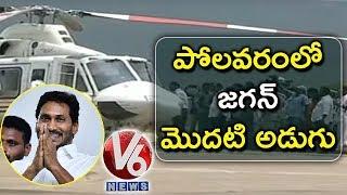 AP CM YS Jagan Lands At Polavaram Project