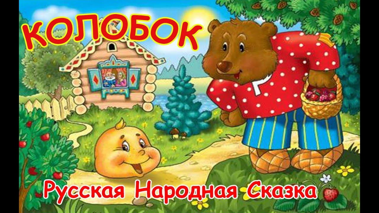 Смотреть сказки русские народные 2 фотография