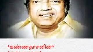 Kannadasan Great Speech