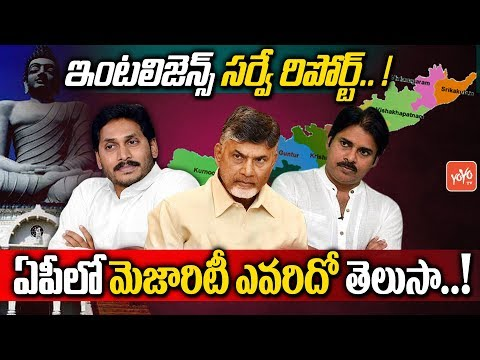 Intelligent Survey on AP Elections 2019 | Chandrababu Vs YS Jagan vs Pawan Kalyan | YOYO TV