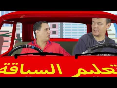 """جديد جمال و نورالدين """"تعليم السياقة """""""