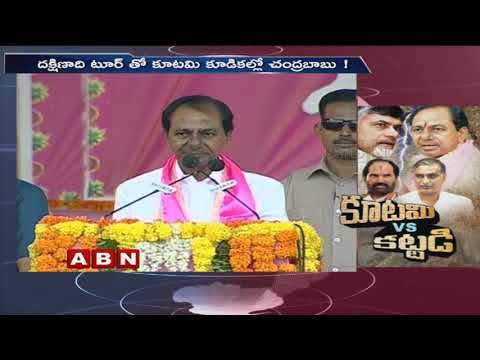 CM Chandrababu Naidu's anti-BJP front impact on Telangana elections | ABN Telugu