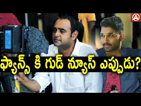 Allu Arjun Next Movie With Director Vikram K Kumar? | Allu Arjun || Namaste Telugu