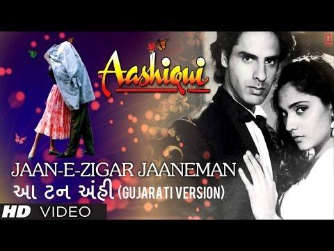 આ તન અહીં  (Jaan-E-Jigar Jaaneman Gujarati Version...