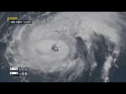 EBS 뉴스G_ep.130 재미있는 '태풍'의 이름_14.07.10