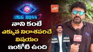 Sameer About Nani Hosting in Bigg Boss 2 Telugu and Big Boss Contestants | YOYO TV Channel