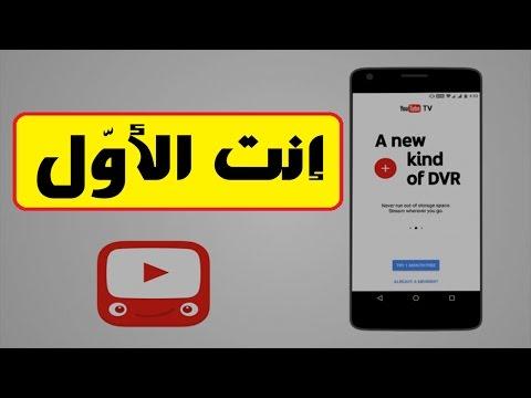 قبل أمريكا نفسها أحصل على تلفاز يوتيوب YouTube TV الجديد مجانا على هاتفك