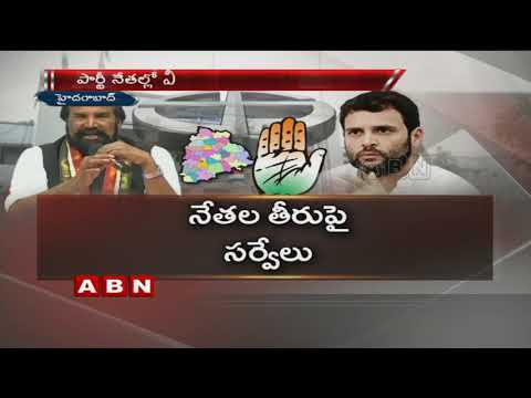 Telangana Congress Leaders Launch Preparations For Early Polls | ABN Telugu