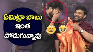 Chiranjeevi FUNNY Comments on Varun Tej Hight | Toliprema Movie | Filmylooks