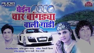 Ghein Chaar Bangdya Wali Gadi (AUDI) Superhit Song Dj Mix