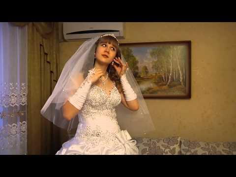 Сборы невесты видео