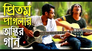 Bangla Song cover by Pritom Kobi - New Bangla Folk song 2018 || Unplugged Cover Song - 02