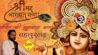 Shrimad Bhagwat Katha - Bahadurgarh - 8 May - 13 May 2018 || Day 1 - Pandit Shri Yuvraj Sharma ji