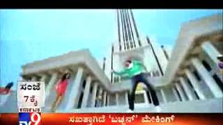 Bachchan - BACHHAN Kannada HD Video Song