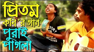 Bangla Song cover by Pritom Kobi - New Bangla Folk song 2018 || Unplugged Cover Song - 01