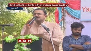 ABN Telugu News | Apr 26, 2018