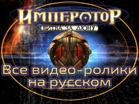 Император - Битва за дюну - Все видеоролики