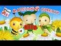Маленький оркестр Мульт песенка видео для детей Наше всё mp3