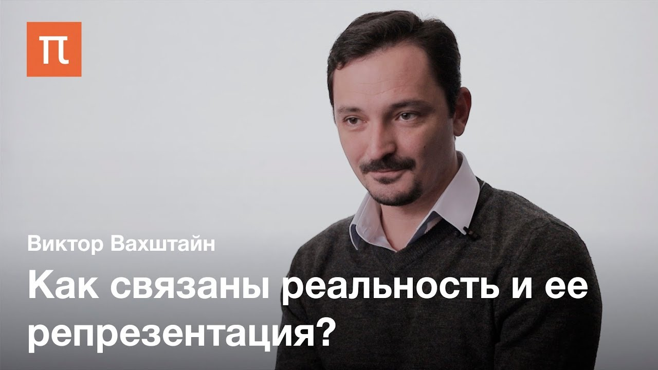 Городские рекурсии— Виктор Вахштайн