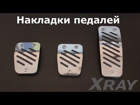 Накладки педалей X-Ray