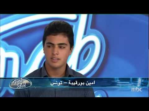 Arab Idol - Ep3 - Auditions - امين بورقيبه