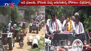 Congress leader Mallu Bhatti Vikramarka Atma Gourava Yatra 2nd Phase in Khammam Dist | TV5