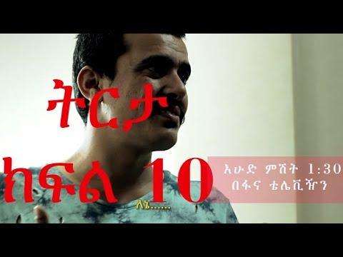 Fana TV Tereta Ethiopia Amharic Version Drama - Part 10