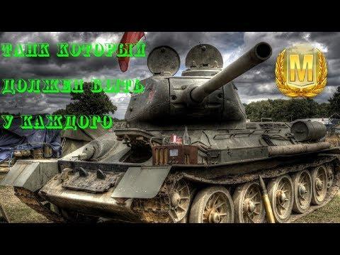 году т34 хороший танк т 3 дрянь много случаев