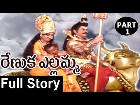 Renuka Yellamma Full Story | Part  01 | Renuka Yellamma Charitra Full Movie | Telangana Folk Movies