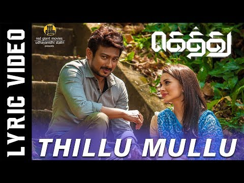 Thillu Mullu - Gethu Mp3 song Jukebox | Lyric Video | Harris Jayaraj | Naresh Iyer, Ranina Reddy | K.Thirukumaran
