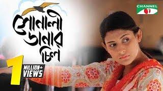 Sonali Danar Chil | Eid Natok 2018 | Mehazabien | Ashfaque Nipun| BhaiBrother Express | Channel i TV