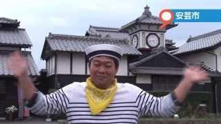 安芸市 紹介ビデオ(高知家・まるごと東部博)