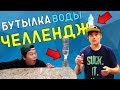 10 САМЫХ ЭПИЧНЫХ БУТЫЛКА ВОДЫ ЧЕЛЛЕНЖ НА YOUTUBE | Water Bottle Flip Challenge