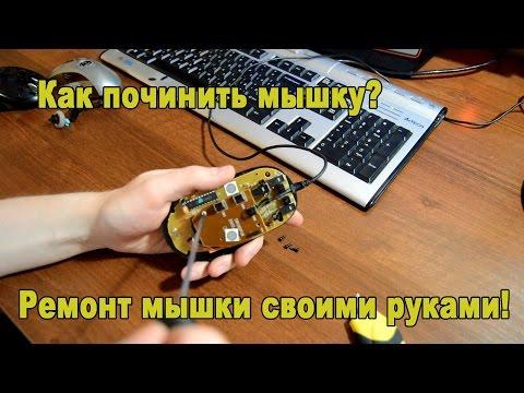 Ремонт беспроводной мышки для компьютера своими руками 5