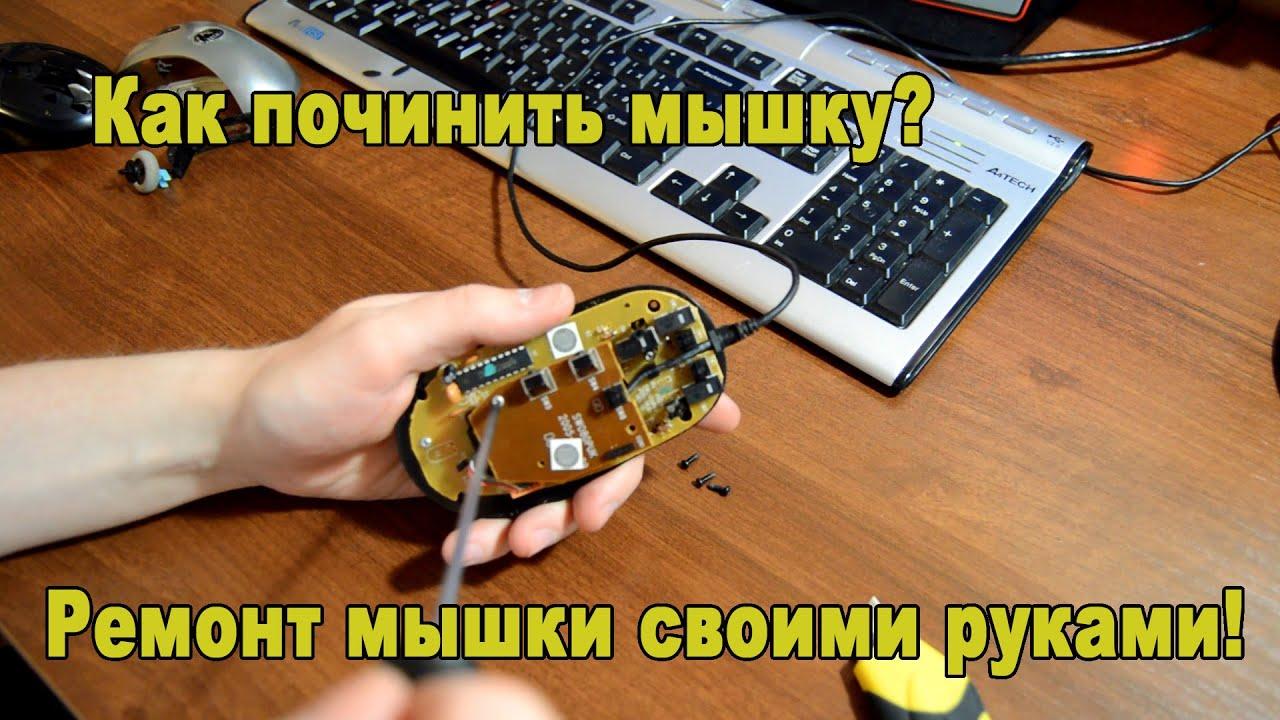 Мышь компьютерная ремонт своими руками