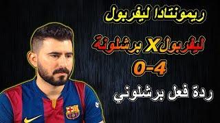 ردة فعل حيدر وليد البرشلوني😡 | ريمونتادا ليفربول 4-0 برشلونة😭😭💔
