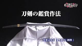 刀剣の鑑賞作法