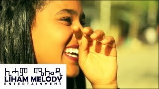 Amanual Tefay - Seb Mukaney / New Ethiopian Tigrigna Music (Official Video)